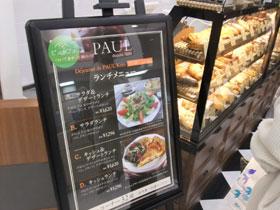PAUL@京王新宿 食べ放題大好き